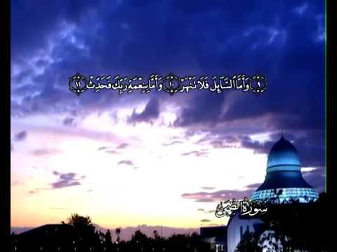 Sura Der glorreiche Morgen <br>(Ad-Duhá) - Scheich / Mohamad Ayub -
