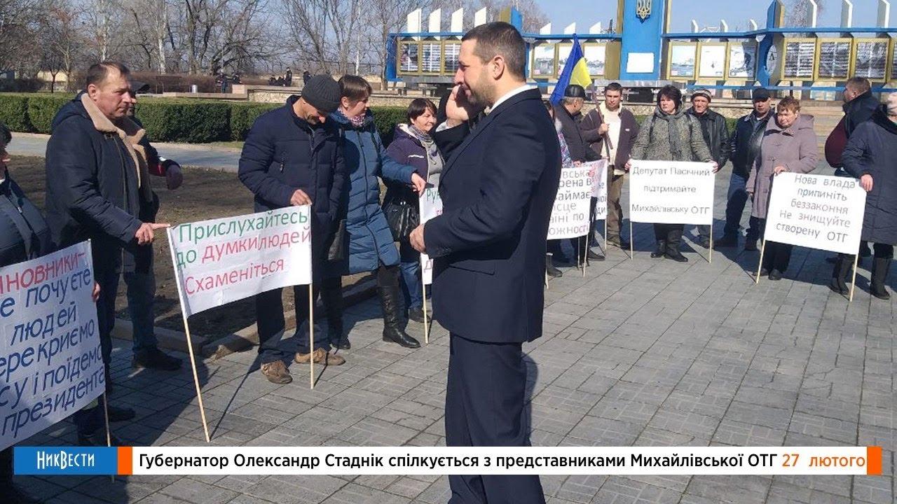 Стадник и селяне Михайловской громады