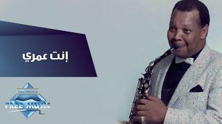 Samir Srour - Enta Omry | سمير سرور - إنت عمرى