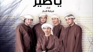 تحميل اغاني الحمد | ألبوم ياطير | فرقة الدار الإماراتية MP3