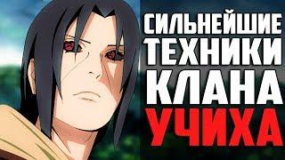 Топ 10 СИЛЬНЕЙШИХ Техник Клана Учиха из Аниме Наруто | Naruto Shippuden