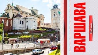 тур по Европе на автобусе | день 1 | город ВАРШАВА | Польша - 2015 |