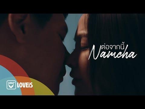 "Lyric""ต่อจากนี้ (Dtor Jahk Nee)"" by Namcha Cheeranat"