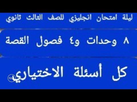 ليلة امتحان انجليزي للصف الثالث الثانوي  | مستر/ محمد الشريف | English الصف الثالث الثانوى الترمين | طالب اون لاين