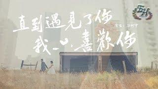 陳柯宇 - 直到遇見了你,我只喜歡你『疼愛的話用行動更實際。』【動態歌詞Lyrics】
