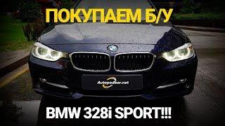 Покупаем Б/У BMW 328i Sport в кузове f30! Avtopodbor UA