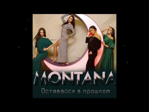 MONTANA - Оставайся в прошлом