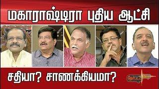 Nerpada Pesu: மகாராஷ்டிரா புதிய ஆட்சி -  சதியா ? சாணக்கியமா ? | 23/11/2019 | Maharashtra | BJP