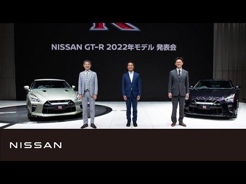 2022年モデルのNISSAN GT-Rがお披露目。発表会動画