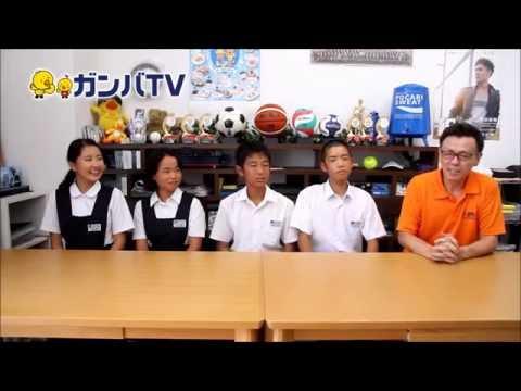 ガンバTV 姪浜中学校2年生職場体験 2016/9/14