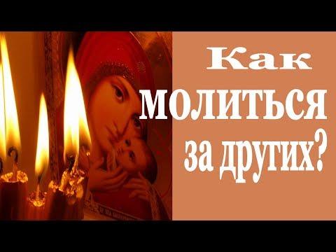 МОЛИТВА. Как молиться за других? - Святые отцы — мирянам