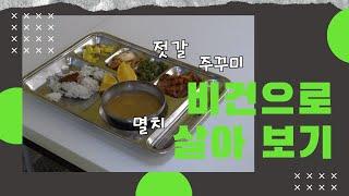 [감성뉴스] 육류먹거리를 새로운 시선으로 보는 소수의 목소리