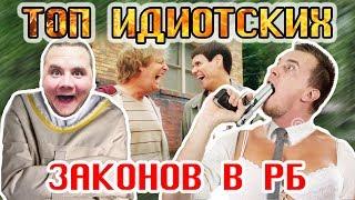 ТОП тупых законов Республики Беларусь / Общество Гомель