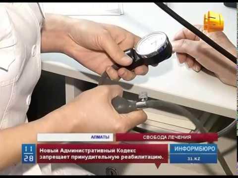 Алкоголиков и наркоманов в Казахстане  лечить принудительно не будут