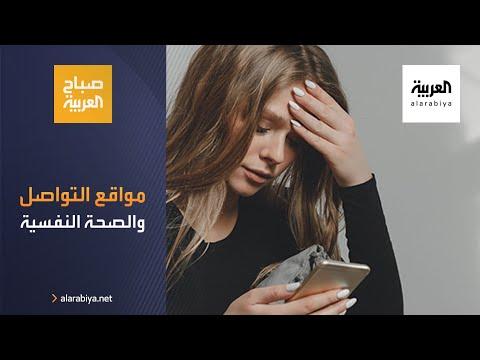 العرب اليوم - شاهد: هكذا تؤثر مواقع التواصل سلبًا على صحتنا النفسية