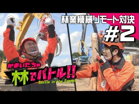人気芸人「かまいたち」が日本一アツい島根の森に挑む!林業機械リモート対決!!