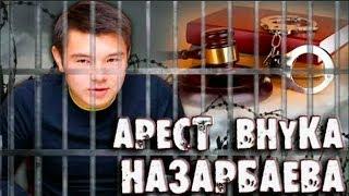 СРОЧНО! Арест Внука Назарбаева в Европпе