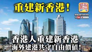 7.12 國際分析【重建新香港!】香港人重建新香港,海外建港共守自由價值!