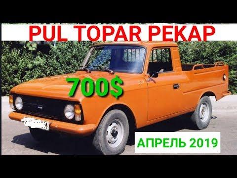 МОСКВИЧ ВА ПЕКАП НАРХЛАРИ АПРЕЛЬ 2019