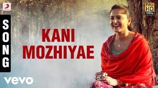 Irandaam Ulagam - Kani Mozhiyae  Song | Harris Jayaraj