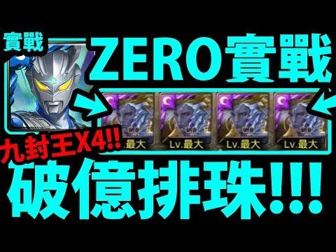 超人ZEROX4十封王 實戰測試