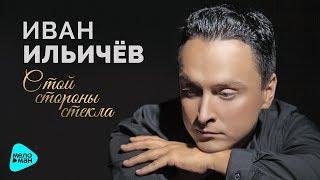 Иван Ильичёв  - С той стороны стекла (Альбом 2017)