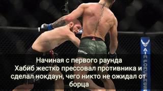ХАБИБ ПРОТИВ КОНОРА. KHABIB VS CONOR. MMA, ММА, БОИ БЕЗ ПРАВИЛ, НОВОСТИ, UFC 229