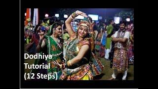 Simple Easy Steps Dodhiyu - 12 Steps Garba (mostly played garba in Navratri)