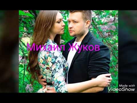 Михаил Жуков: Когда же ты проснёшься