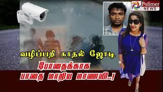 வழிப்பறி காதல் ஜோடி போதைக்காக  பாதை மாறிய மாணவி..!   #Chennai