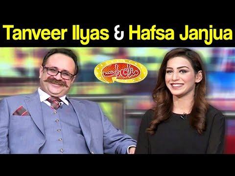 Tanveer Ilyas & Hafsa Janjua | Mazaaq Raat 19 March 2019 | مذاق رات | Dunya News