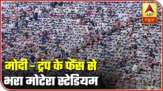 Motera Cricket Stadium Filling Fast With Modi-Trump Fans | ABP News
