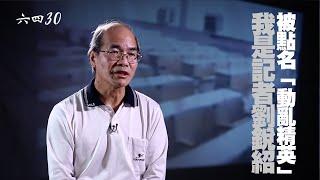 六四30周年 - 我是記者 劉銳紹 - 被點名「動亂精英」