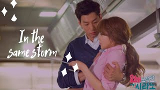 In the same storm - Big Baby Driver ( Dating Agency Cyrano OST part.2) ( Lyrics)
