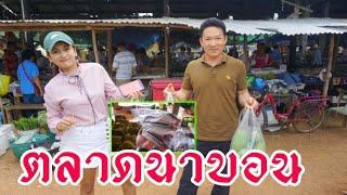 EP#3เที่ยวไปทั่วกับครัวลุงเด่น ภาค#2 ตลาดบ้านนาบอน หาปลายอน ปลาน้ำโขง