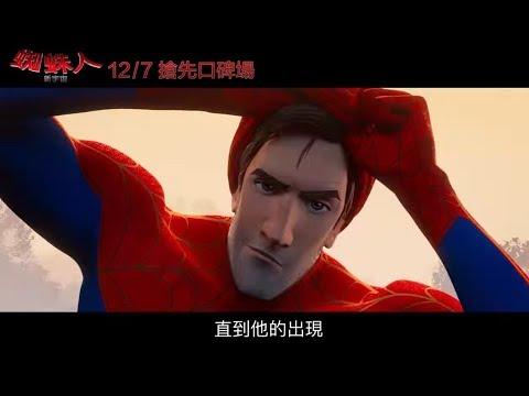 《蜘蛛人:新宇宙》最新片段曝光!