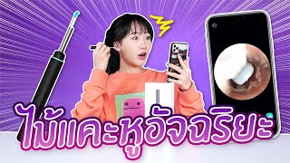 Soft Review: Smart Earwax Picker with Camera and Flashlight!【Xiaomi bebird M 9 PRO】