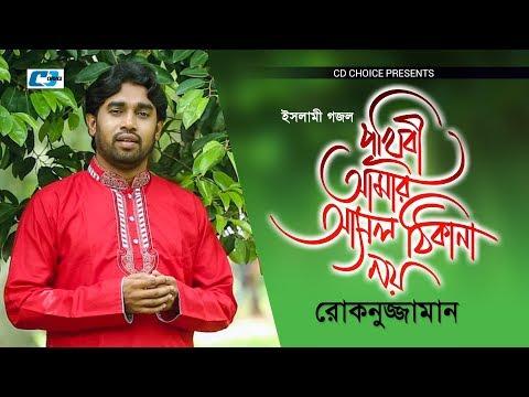 Prithibi Amar Ashol Thikkana Noy | Rukonuzzaman | Islamic Gojol | Bangla Islamic Song