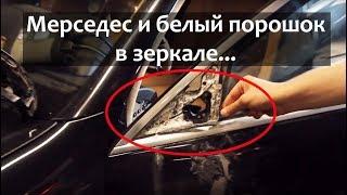 КАК РЕАГЕНТЫ УБИВАЮТ НАШИ АВТОМОБИЛИ ? / Mercedes-Benz S-class S500 W220