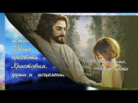 Молитва МАТЕРИ о ЧАДЕ своём