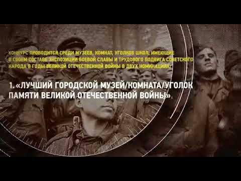 Лучший школьный музей памяти Великой Отечественной войны