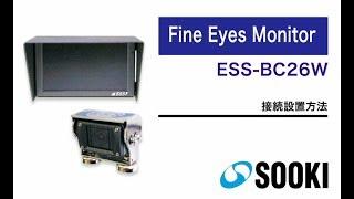 バックカメラ Fine Eyes Monitor ESS-BC26W 接続設置方法