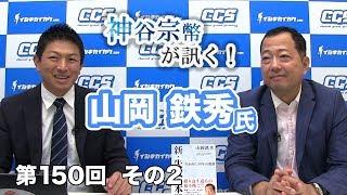 第150回② 山岡鉄秀氏:『日本エア野党の会』が与党に物申す!?