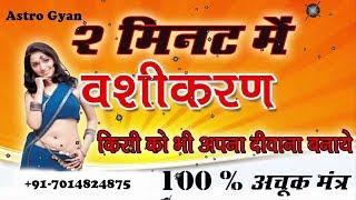 Achuk Vashikaran Mantra In Hindi | Vashikaran Mantra Tantra Yantra In Hindi +91-7014824875