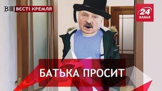 Как выманить у Путина копеечку, Вести Кремля Сливки, ...