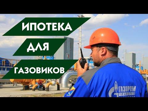 Ипотека Газпрома для работников