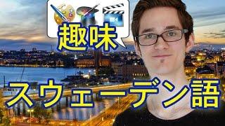 趣味ありますか?日本語でスウェーデン語レッスン!#3