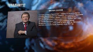 «Паралелі» Віктор Суслов: вартість газу і дискусія з МВФ
