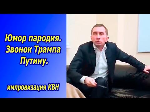 Юмор - импровизация:  Звонок Трампа Путину