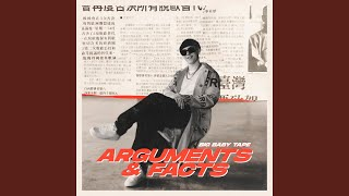 Arguments Amp Facts Big Baby Tape Surname Prod Dj Tape Amp Aarne